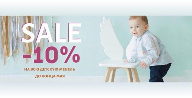 -10% на всю детскую мебель
