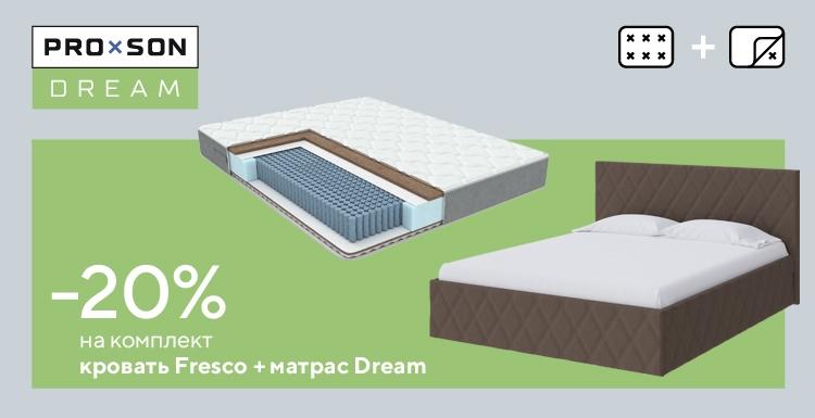 Скидка 20% при покупке комплекта матрас Dream и кровать Fresco!