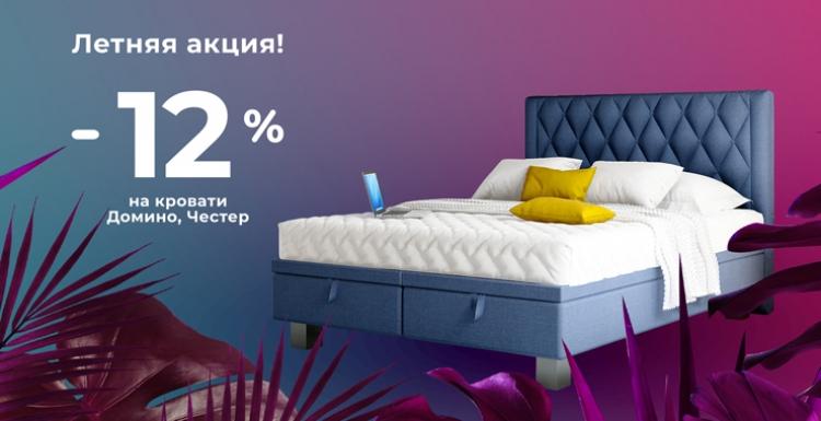 """Летняя скидка 12% на кровати """"Good night""""!"""