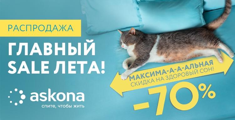 Лучшие предложения для здорового сна со скидками до 70% от Askona!!