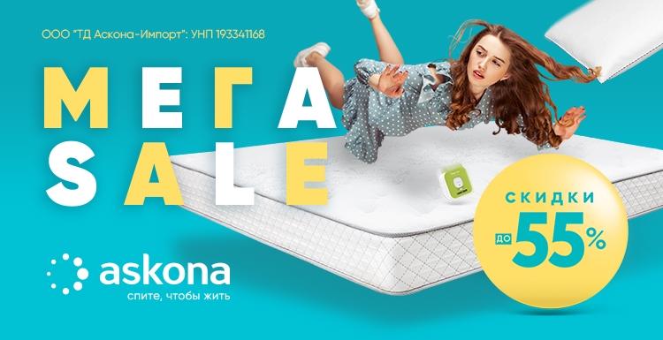Скидки до 55% на все товары для здорового сна Askona