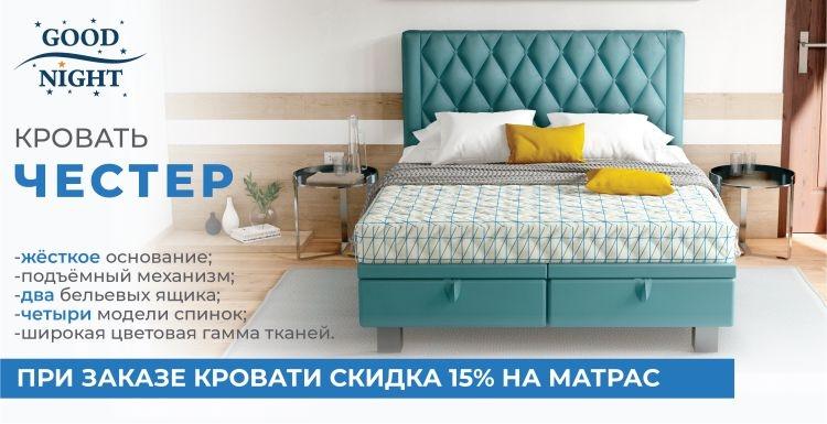 """Кровать """"Good Night"""" Честер + матрас = скидка 15%"""
