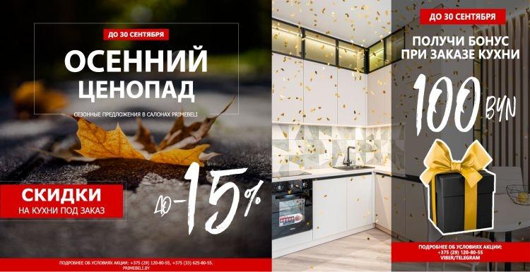 "Подборка акций сентября от салона кухонь ""PRIMEBELI"""