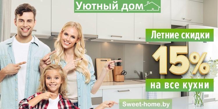 Весь июль скидки на все кухни -15%