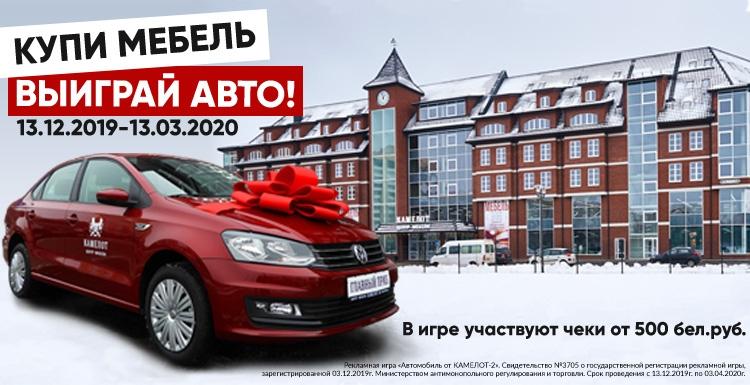 """Участвуй в рекламной игре """"Автомобиль от КАМЕЛОТ-2"""""""