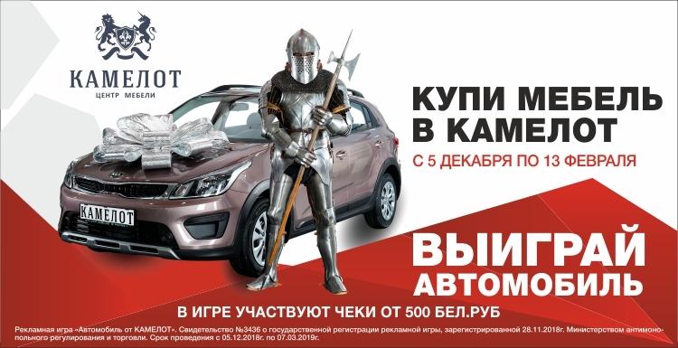 """Участвуй в рекламной игре """"Автомобиль от КАМЕЛОТ""""!"""