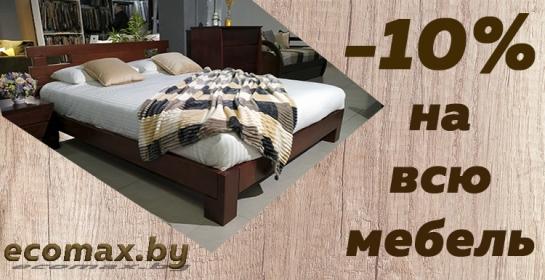 Скидка 10% на деревянную мебель ECOMAX.BY!