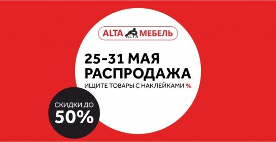 Большая распродажа в сети магазинов АльтаМебель!