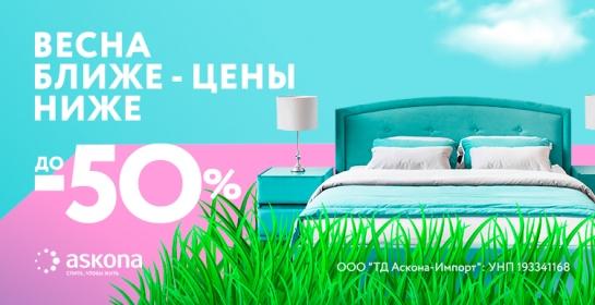Весна ближе - цены ниже!