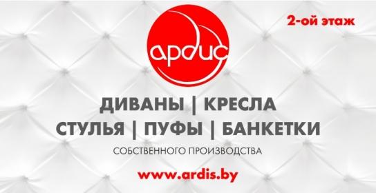 Новый салон мебели АРДИС!