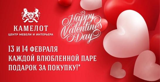 День влюбленных в ТЦ КАМЕЛОТ!