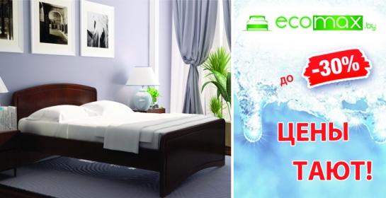 Скидки до 30% от ecomax.by
