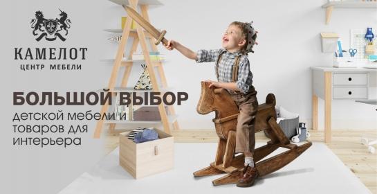 Большой выбор детской мебели и товаров для интерьера