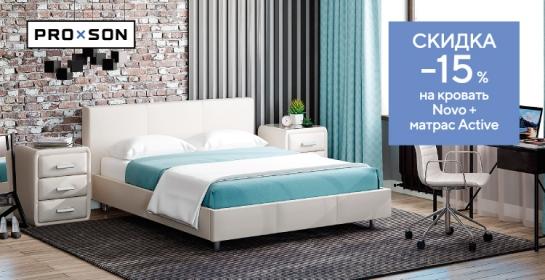Скидка 15% при покупке комплекта матрас Active и кровать Novo!