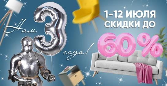 Центру мебели и интерьера «КАМЕЛОТ» - 3 года!