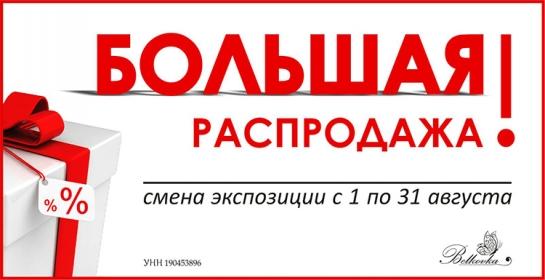БОЛЬШАЯ РАСПРОДАЖА! www.belkovka.com