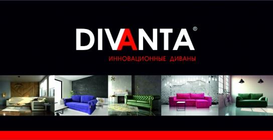 Открыт новый салон мебельной фабрики ДИВАНТА!
