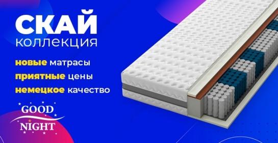 Коллекция В магазинах «Good Night» новая коллекция СКАЙ – инновации в развитии ортопедических товаров для сна.