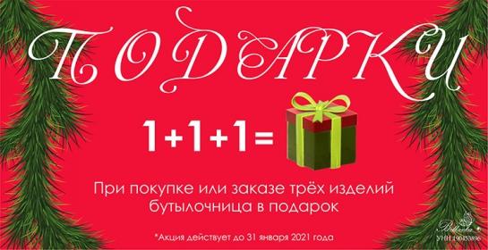 Дари подарки!