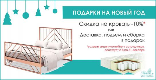Подарки на Новый год от Белковка!
