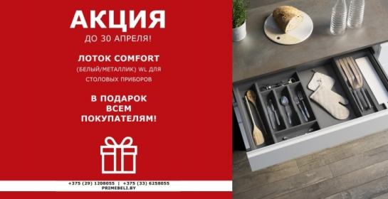 Подборка акций апреля от салона кухонь PRIMEBELI