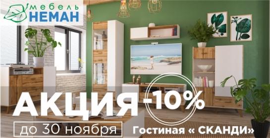 Скидка 10% на гостиную СКАНДИ