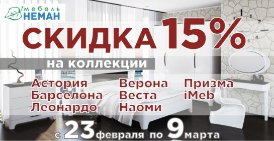 Скидка 15% на коллекции мебели Фабрики НЕМАН