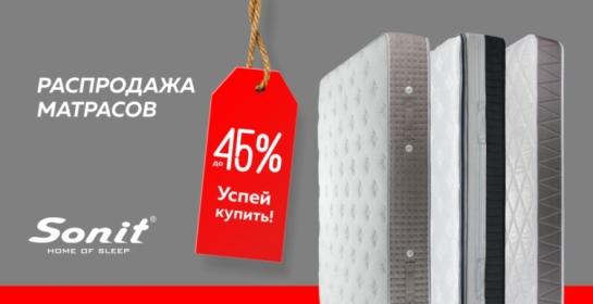 Распродажа до 45% матрасов SONIT!