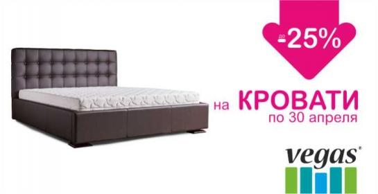 Скидки до 25% на кровати VEGAS!