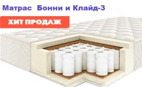 Матрас  Бонни и Клайд-3